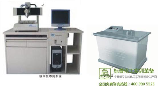 BPG-1 环保型PCB制板工艺系统|电子工艺实训设备