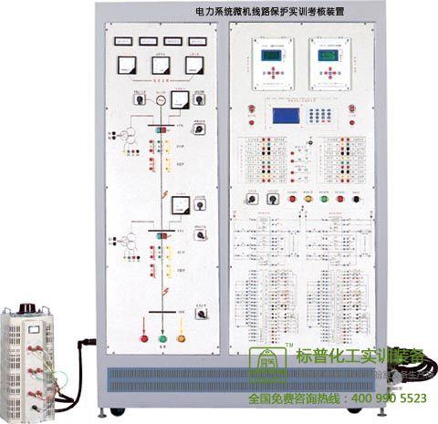 BPJB-01型 电力系统微机线路保护实训考核装置|电力系统继电保护实训装置