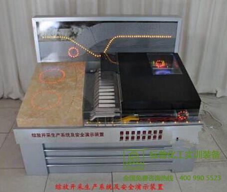 BPMAC-06 综放开采生产系统及安全演示装置|煤矿安全技术培训装置