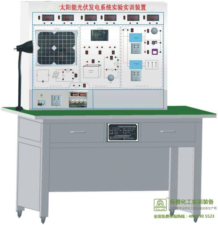 太阳能光伏发电实验系统平台