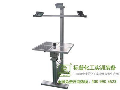 太阳能自动跟踪发电实训系统