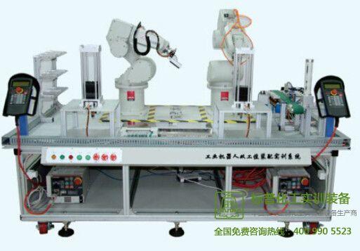 工业机器人双工位装配实训系统