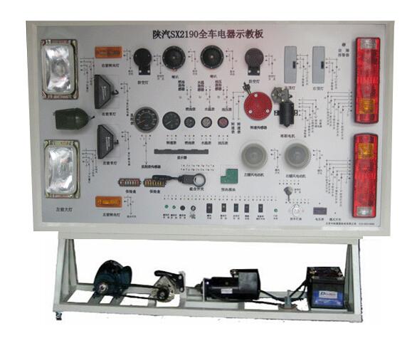 陕汽SX2190全车电器实训台|汽车示教板系列