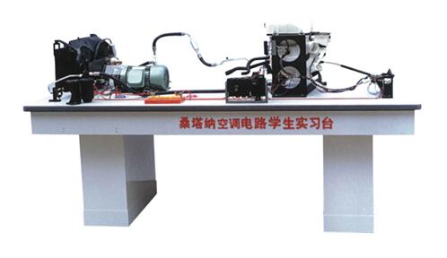 桑塔纳空调电路学生实习台|汽车示教板系列