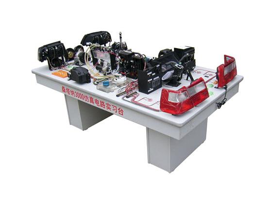 桑塔纳3000型仿真电路实习台|汽车示教板系列
