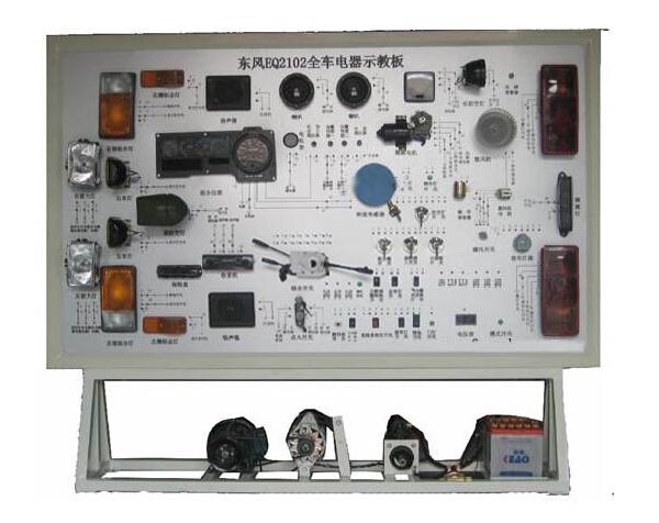东风EQ2102全车电器实训台|汽车示教板系列