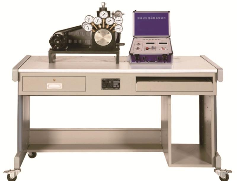 BPLHZ-1型  液体动压滑动轴承实验台