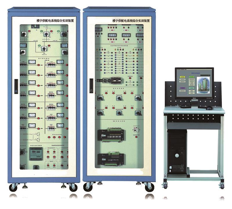 BPBPZ-1型  楼宇供配电系统综合实训装置