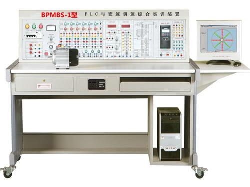 BPMBS-1型  PLC与变速调速综合实训装置(三菱)