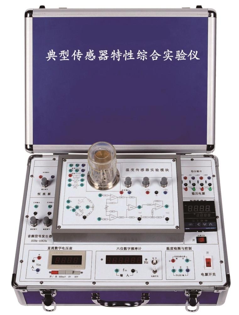 BPZCG-1型  典型传感器特性综合实验仪