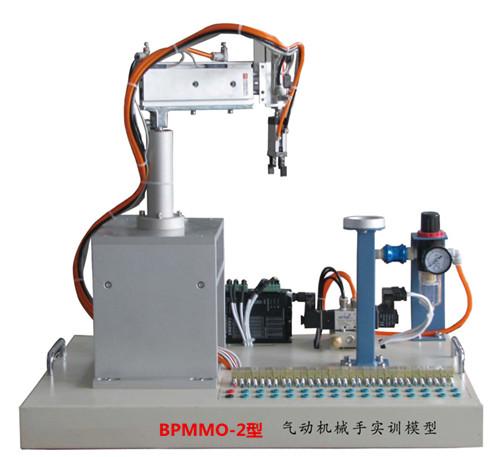 BPMMO-2型  气动机械手实训模型