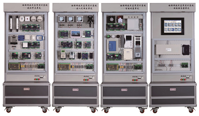 BPBLWL-5型  物联网技术应用实训系统(工程型)