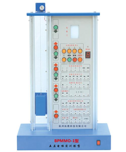 BPMMO-1型  五层电梯实训模型