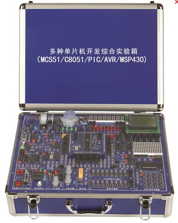 多种单片机开发综合实验箱